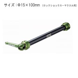 スルーアクスル スキュワー 15×100mm ロックショックス-マクスル フロント用 グリーン