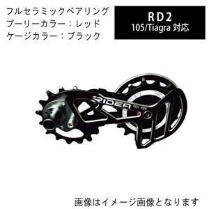 X66  ブラック フルセラミックベアリング レッドプーリー 16x16T RD2 リアディレーラーケージ