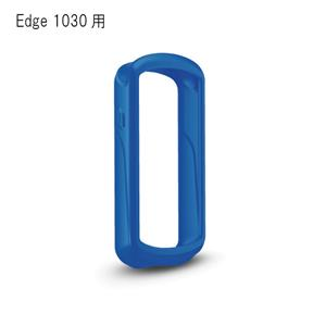 シリコンケース Edge 1030J専用 ブルー