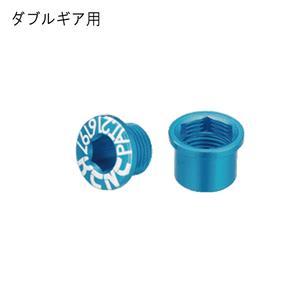 チェーンリングボルトセット ダブルギア用 5個入り ブルー