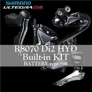 ULTEGRA R8070 HYD Di2 ビルドインキット(エレクトリックワイヤー付) 【5月下旬入荷予定】