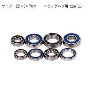 汎用 シールドベアリング #608/9 COATED 22x9x7mm  マビックハブ用