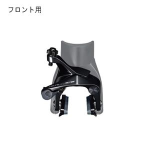BR-R9110-F R55C4カーボンシュー ダイレクトマウントタイプ フロント用ブレーキ