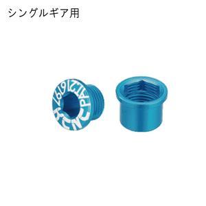 チェーンリングボルトセット シングルギア用 5個入り ブルー