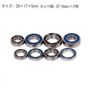 汎用 シールドベアリング #61803 26x17x5mm カンパ用BB・DT-Swissハブ用