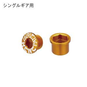 チェーンリングボルトセット シングルギア用 5個入り ゴールド