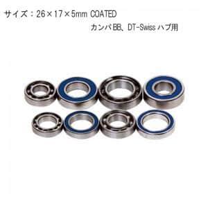 汎用 シールドベアリング #61803 COATED 26x17x5mm カンパ用BB・DT-Swissハブ用