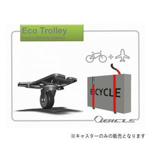 ECO TROLLEY エコトローリー バイクポーター用キャスターセット