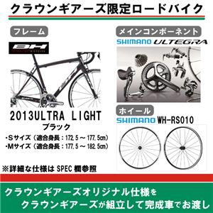 2013モデル ULTRALIGHT ウルトラライト ULTEGRA-6800 RS010 完成車 【当店限定仕様】