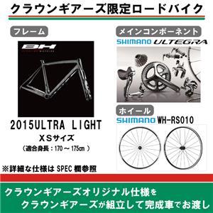 2015モデル ULTRALIGHT ウルトラライト ULTEGRA-6800 RS010 完成車 【当店限定仕様】
