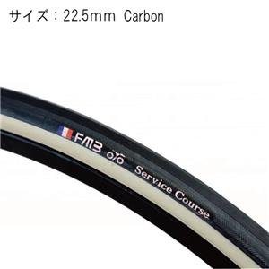 SERVICE COURSE Carbon 22.5mm チューブラータイヤ