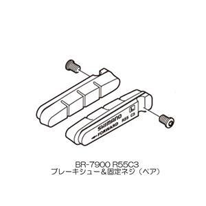DURA-ACE デュラエース 7900 BR-7900 R55C3 ブレーキシュー&固定ネジ(ペア)