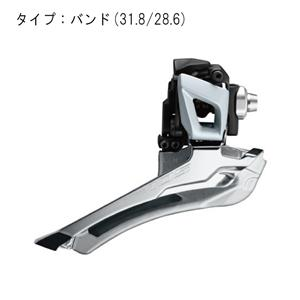 FD-5801 S-BSM バンドタイプ 28.6/31.8 シルバー  フロントディレーラー