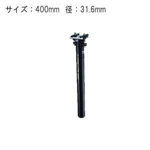 TI(ティーアイ)プロライト 31.6mm/400mm ブラック シートポスト