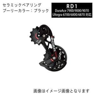 C35 カーボン セラミックベアリング ブラックプーリー 13x15T RD1 リアディレーラーケージ