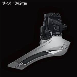 SHIMANO (シマノ) DURA-ACE デュラエース FD-R9100-B 34.9mm フロントディレーラー メイン