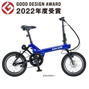 MINI FOLD 16 popular コズミックブルー 折りたたみ電動アシスト自転車
