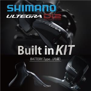 SHIMANO (シマノ) ULTEGRA 6870 Di2 ビルドインキット(内蔵バッテリー)