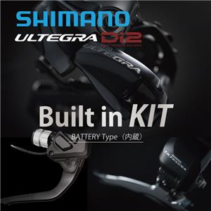 ULTEGRA 6870 Di2  TT トライアスロン用 ビルドインキット(内蔵バッテリー)