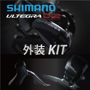 SHIMANO (シマノ) ULTEGRA 6870 Di2 外装キット